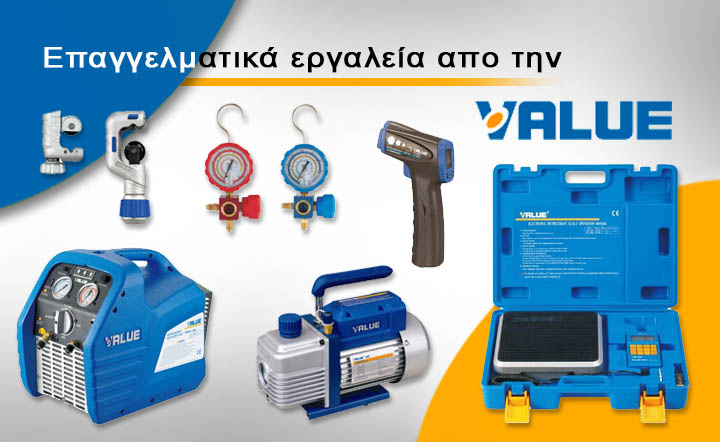 value-tools-gr